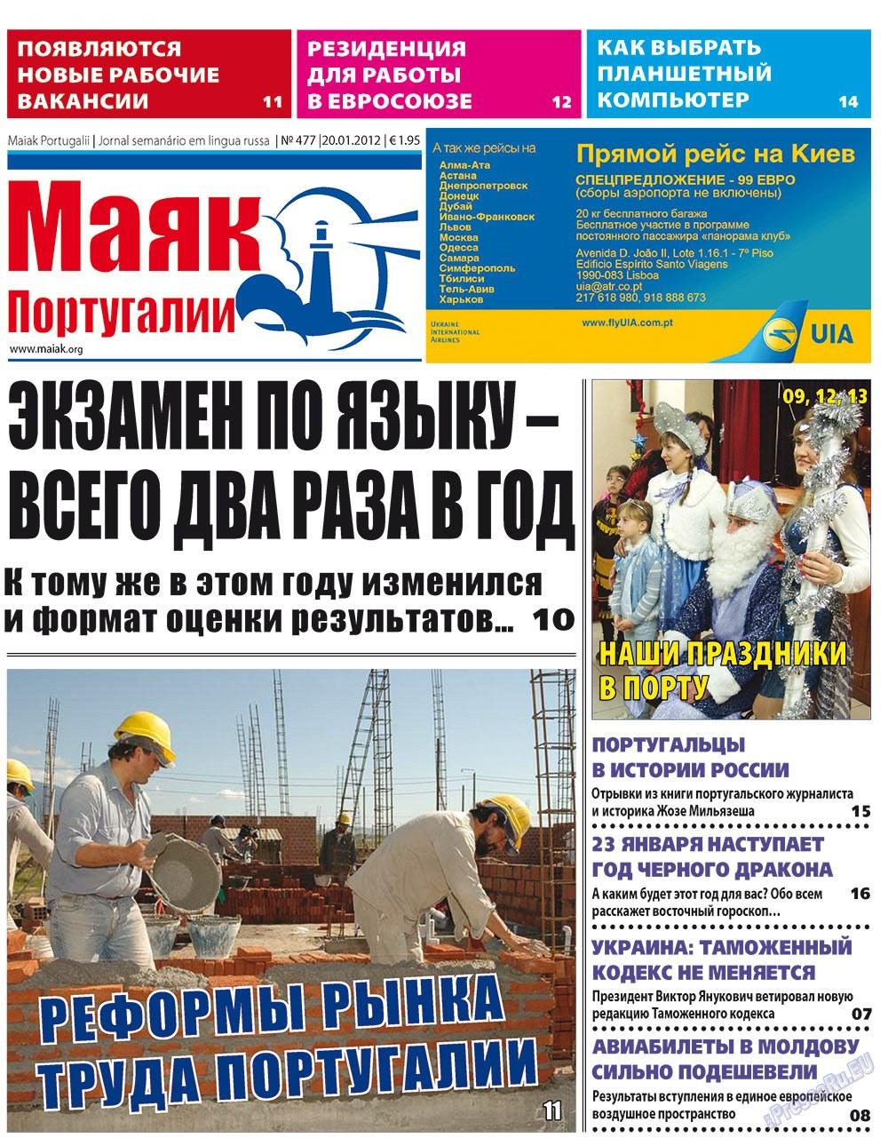Маяк Португалии (газета). 2012 год, номер 477, стр. 1