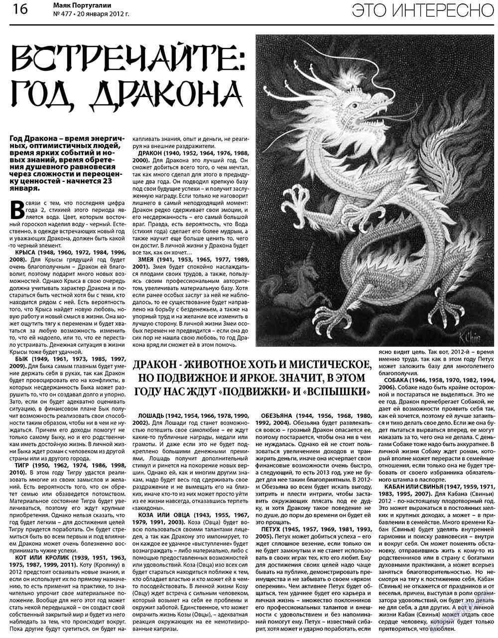 Маяк Португалии (газета). 2012 год, номер 477, стр. 16