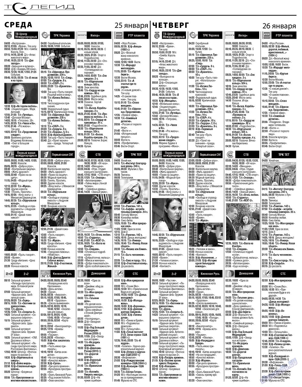 Маяк Португалии (газета). 2012 год, номер 477, стр. 18