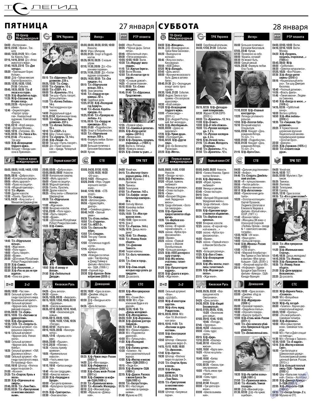 Маяк Португалии (газета). 2012 год, номер 477, стр. 23