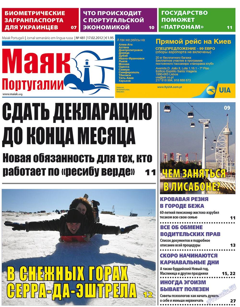 Маяк Португалии (газета). 2012 год, номер 481, стр. 1