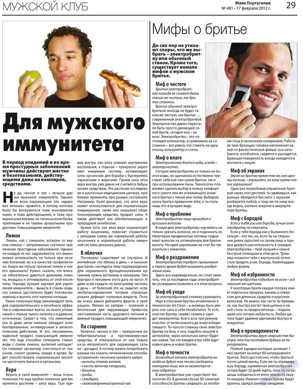 Маяк Португалии (газета). 2012 год, номер 481, стр. 29