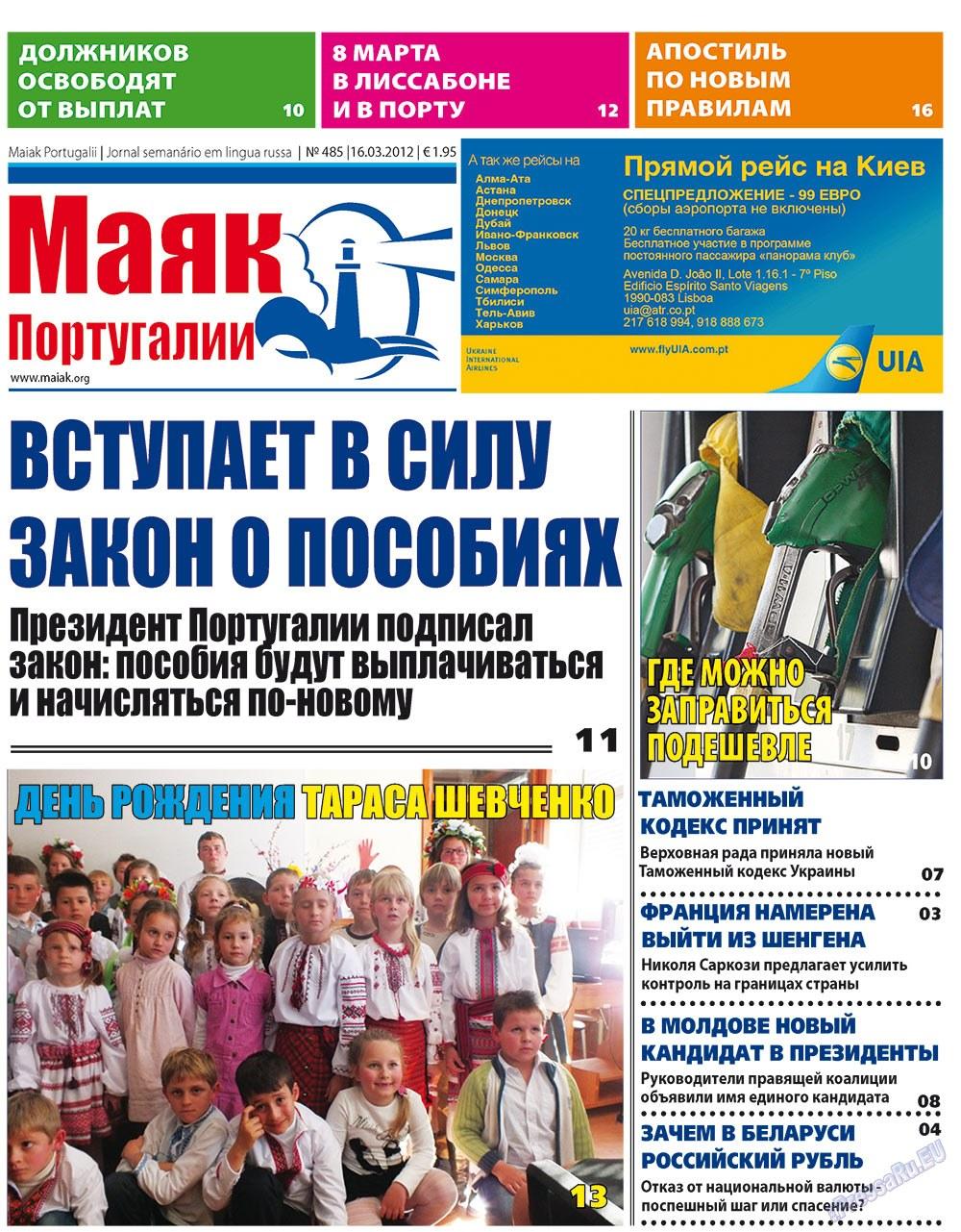 Маяк Португалии (газета). 2012 год, номер 485, стр. 1