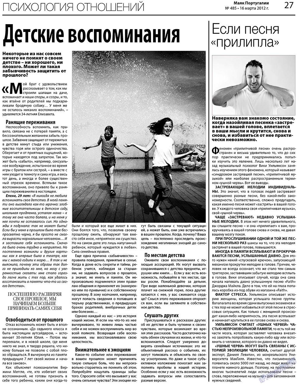 Маяк Португалии (газета). 2012 год, номер 485, стр. 27