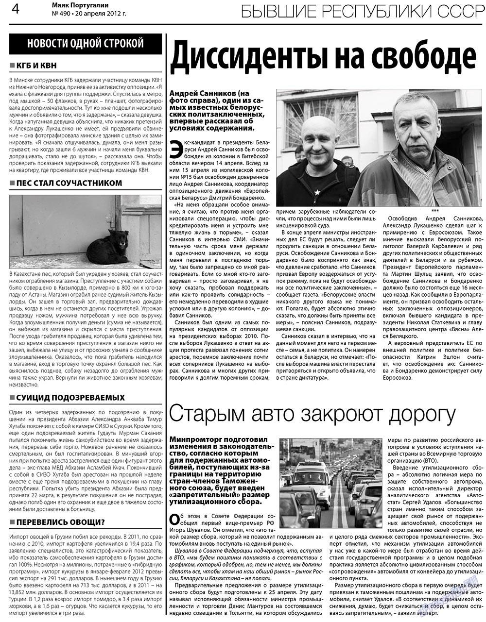 Маяк Португалии (газета). 2012 год, номер 490, стр. 4