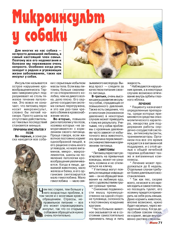 Мила (журнал). 2017 год, номер 10, стр. 70