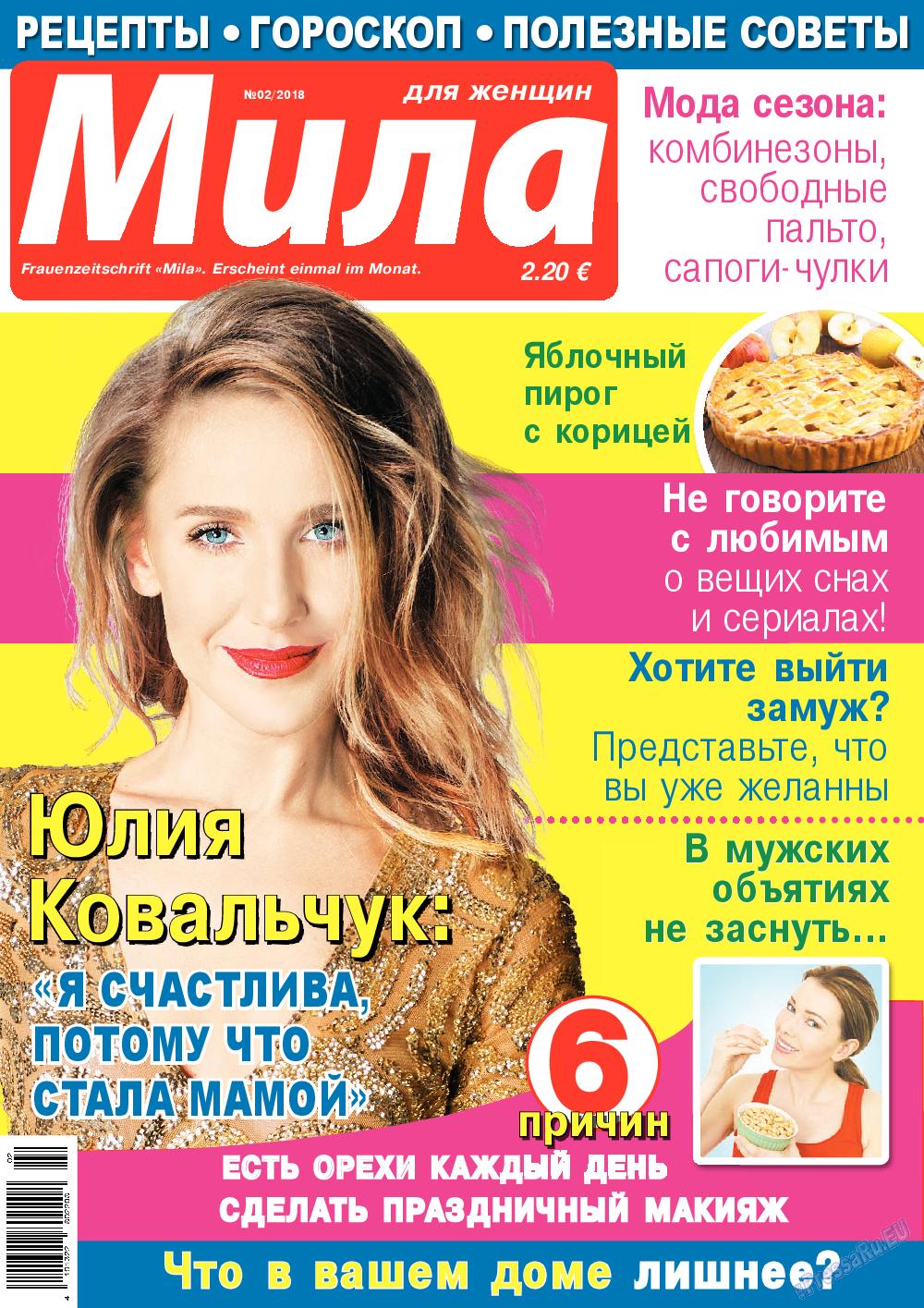 Мила (журнал). 2018 год, номер 2, стр. 1