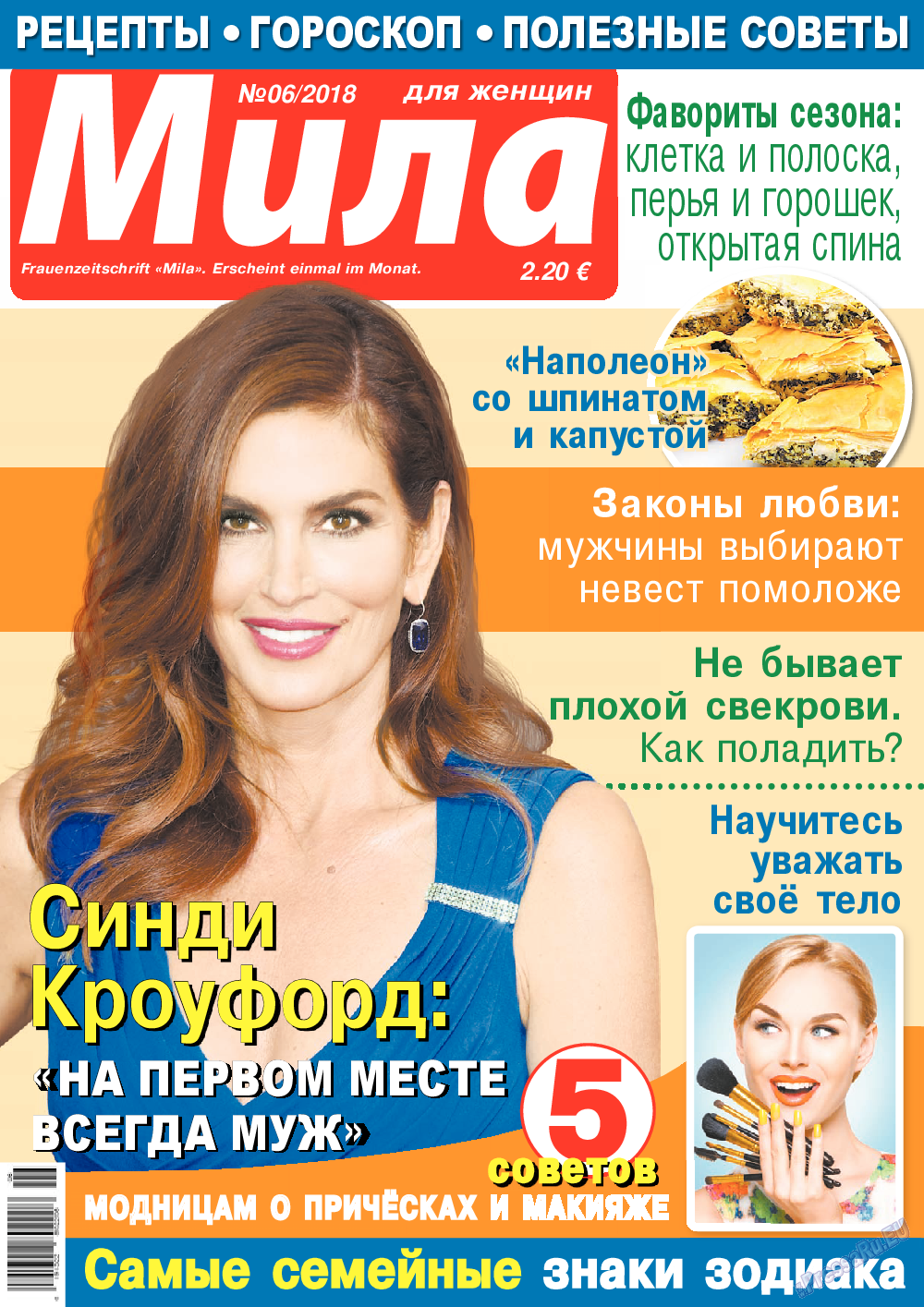 Мила (журнал). 2018 год, номер 6, стр. 1