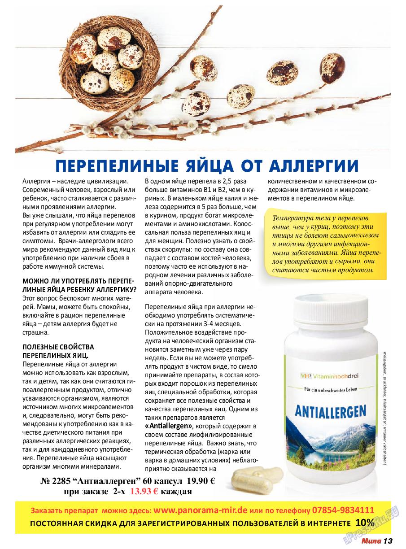 Мила (журнал). 2018 год, номер 6, стр. 13