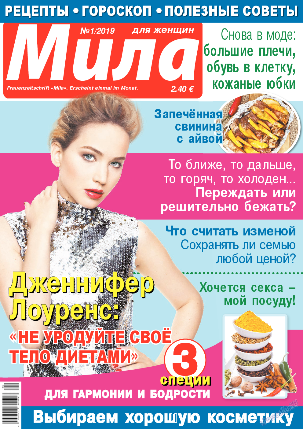 Мила (журнал). 2019 год, номер 1, стр. 1
