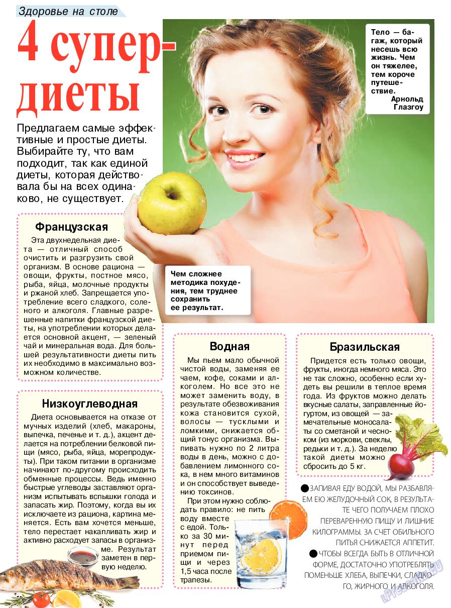 Мила (журнал). 2019 год, номер 1, стр. 23