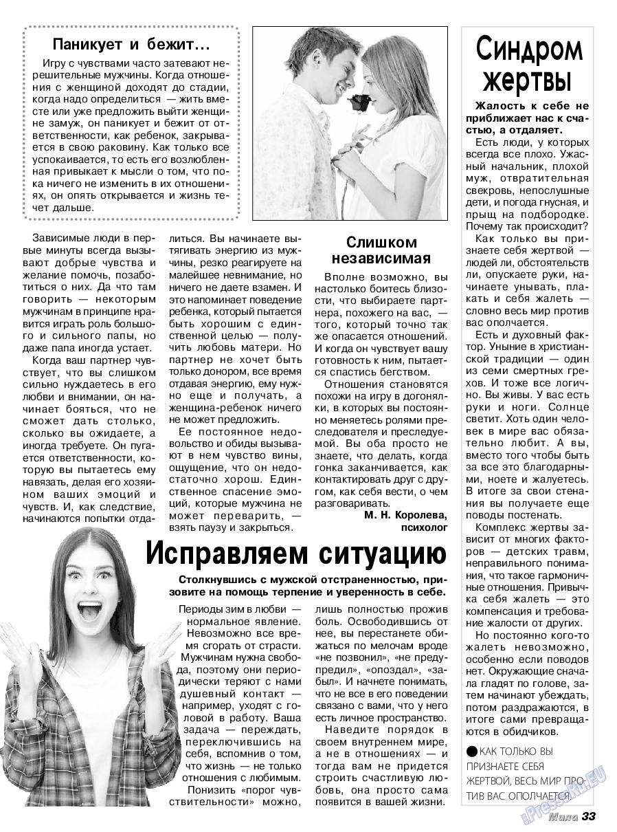 Мила (журнал). 2019 год, номер 1, стр. 32