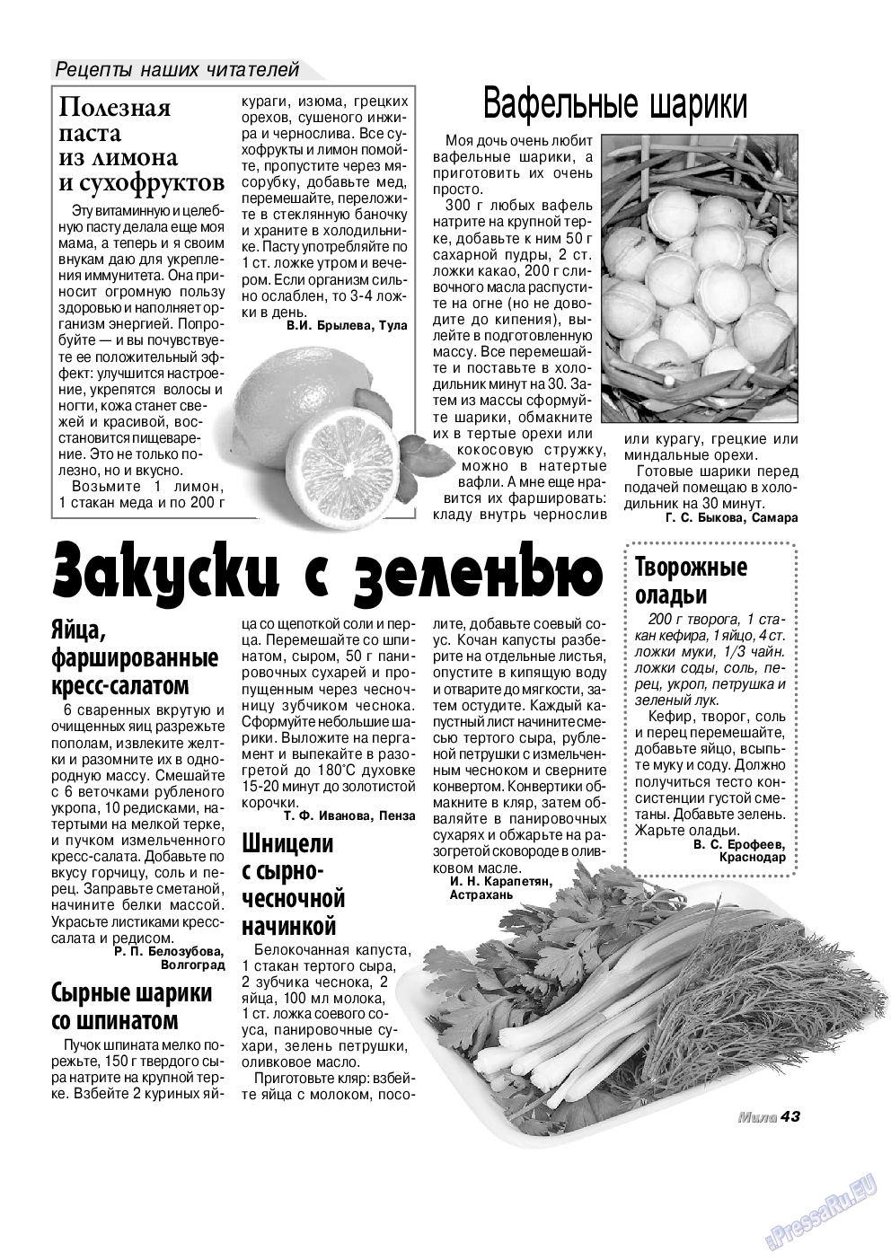 Мила (журнал). 2019 год, номер 5, стр. 41