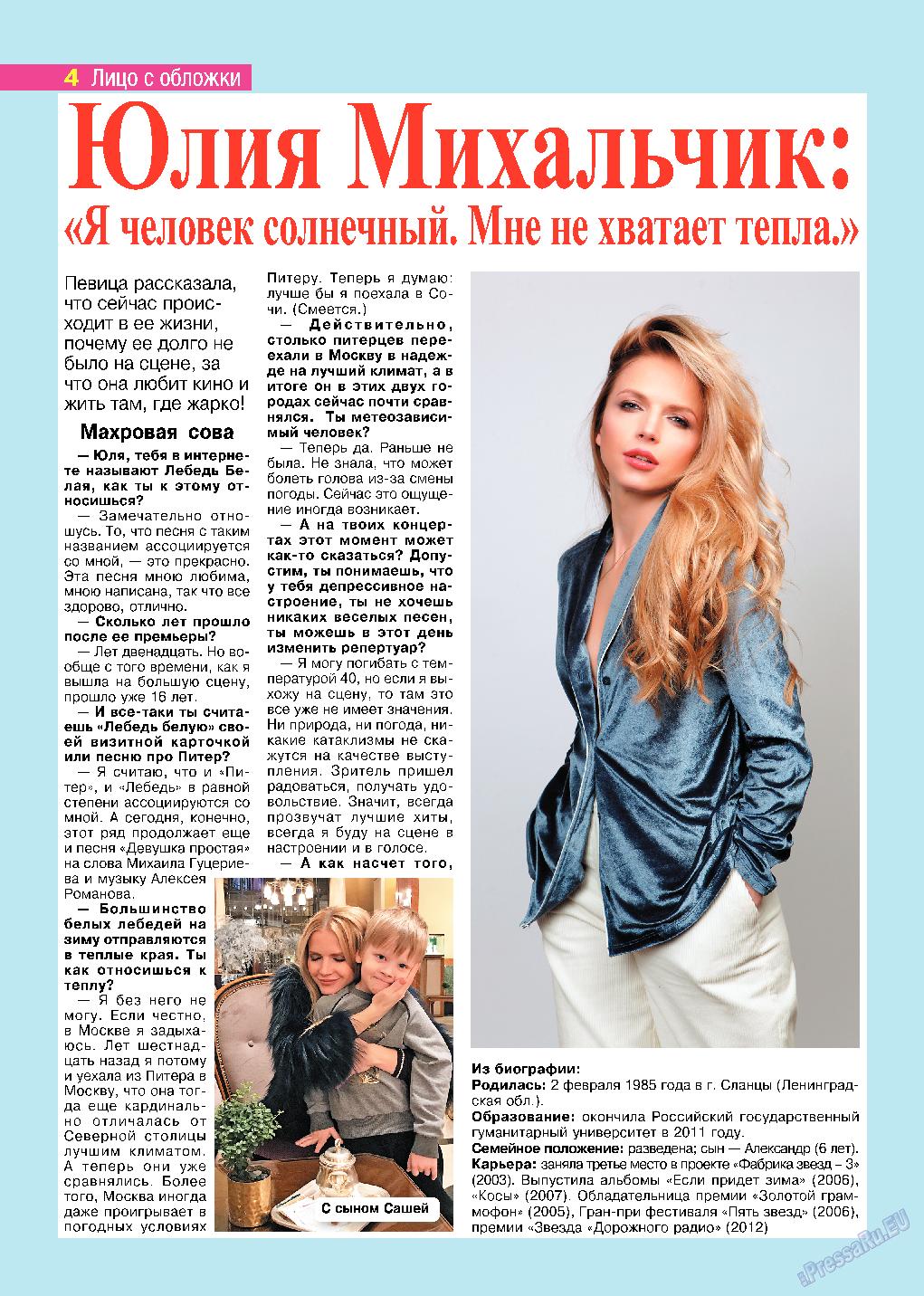 Мила (журнал). 2020 год, номер 1, стр. 4