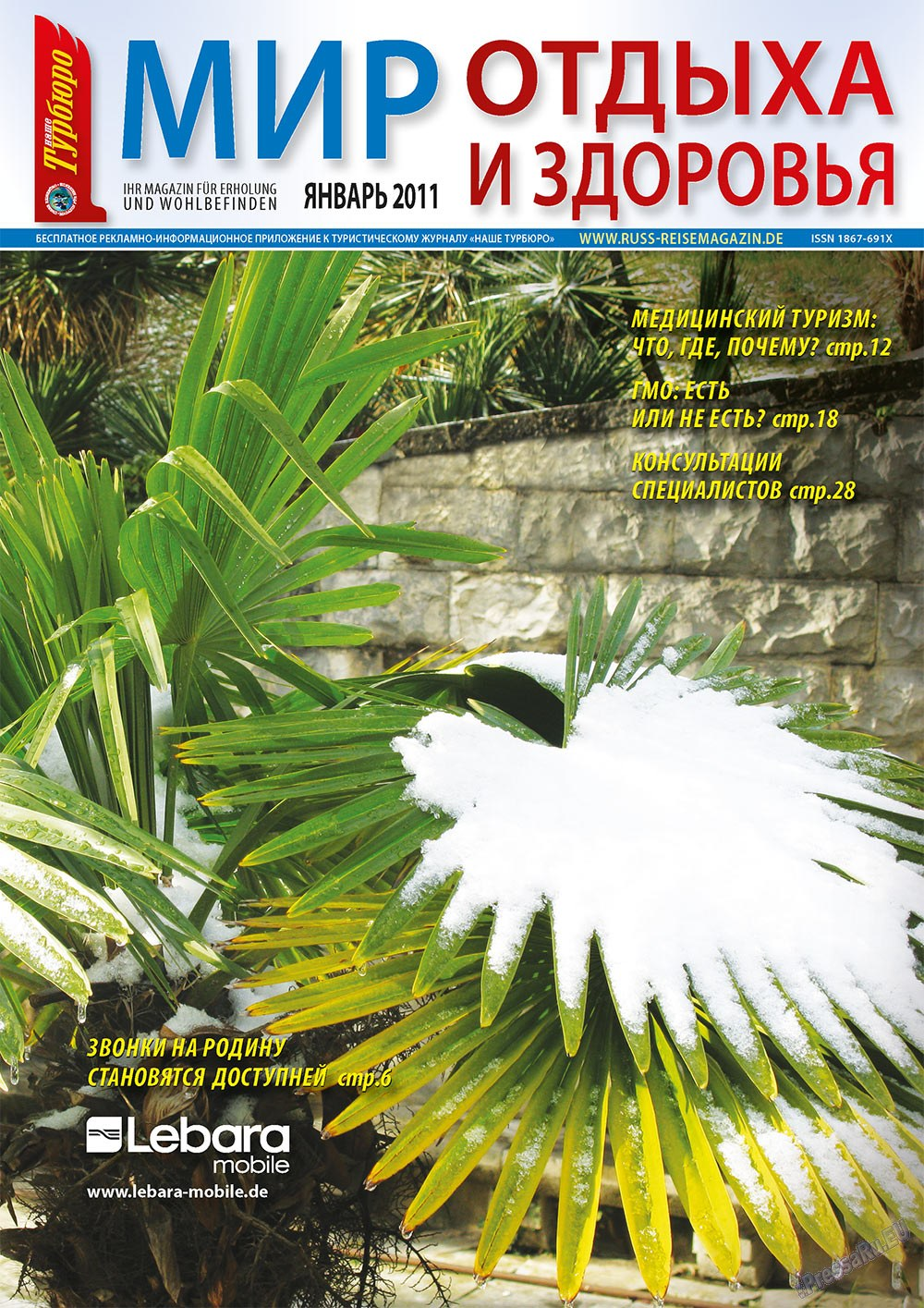 Мир отдыха и здоровья (журнал). 2011 год, номер 1, стр. 1