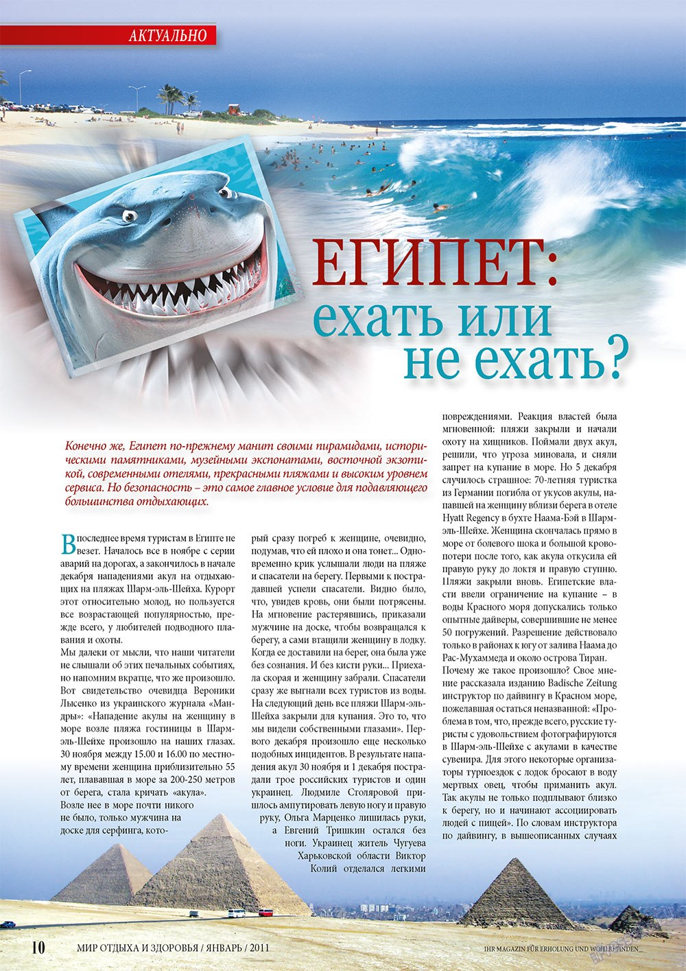 Мир отдыха и здоровья (журнал). 2011 год, номер 1, стр. 10