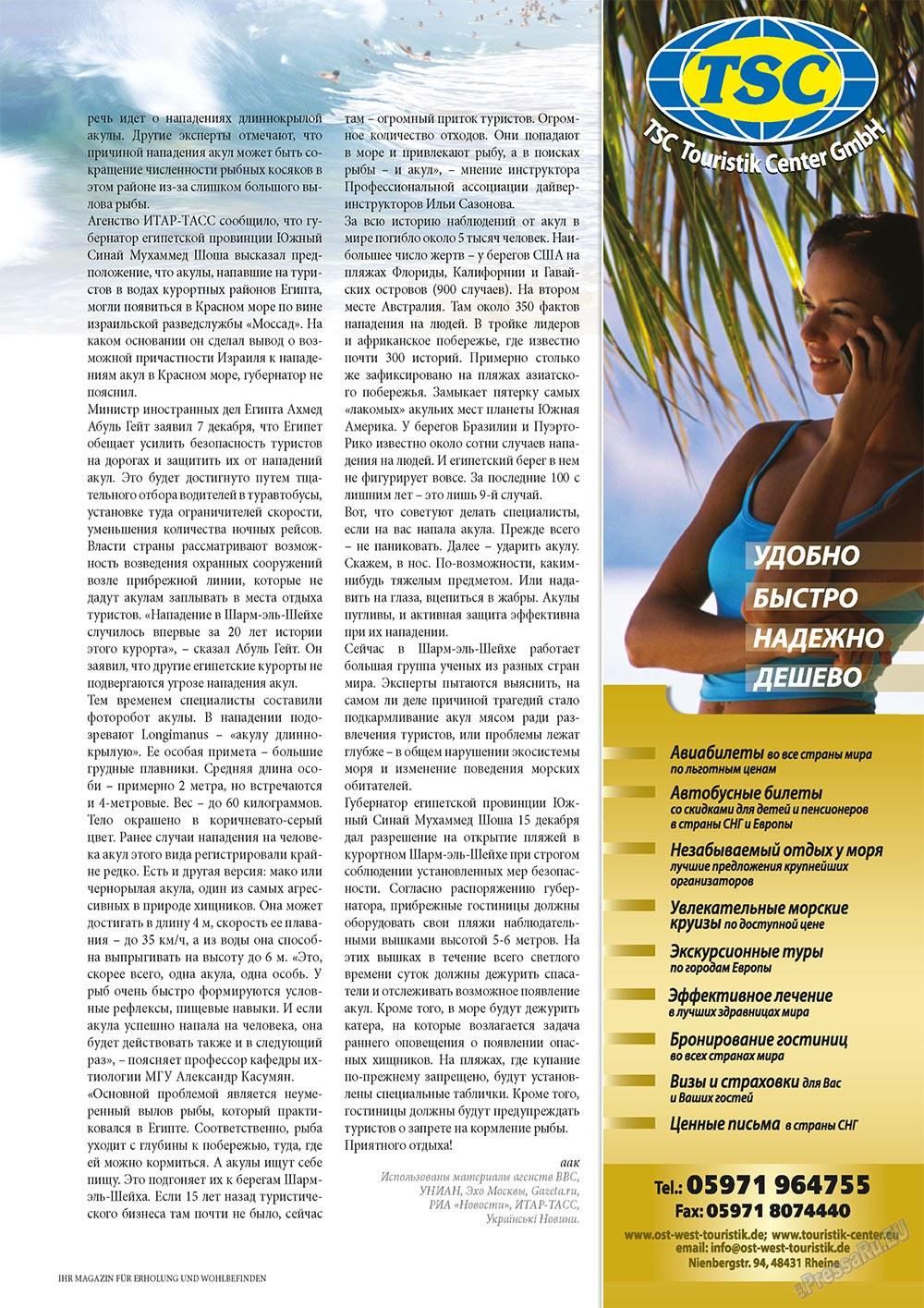 Мир отдыха и здоровья (журнал). 2011 год, номер 1, стр. 11