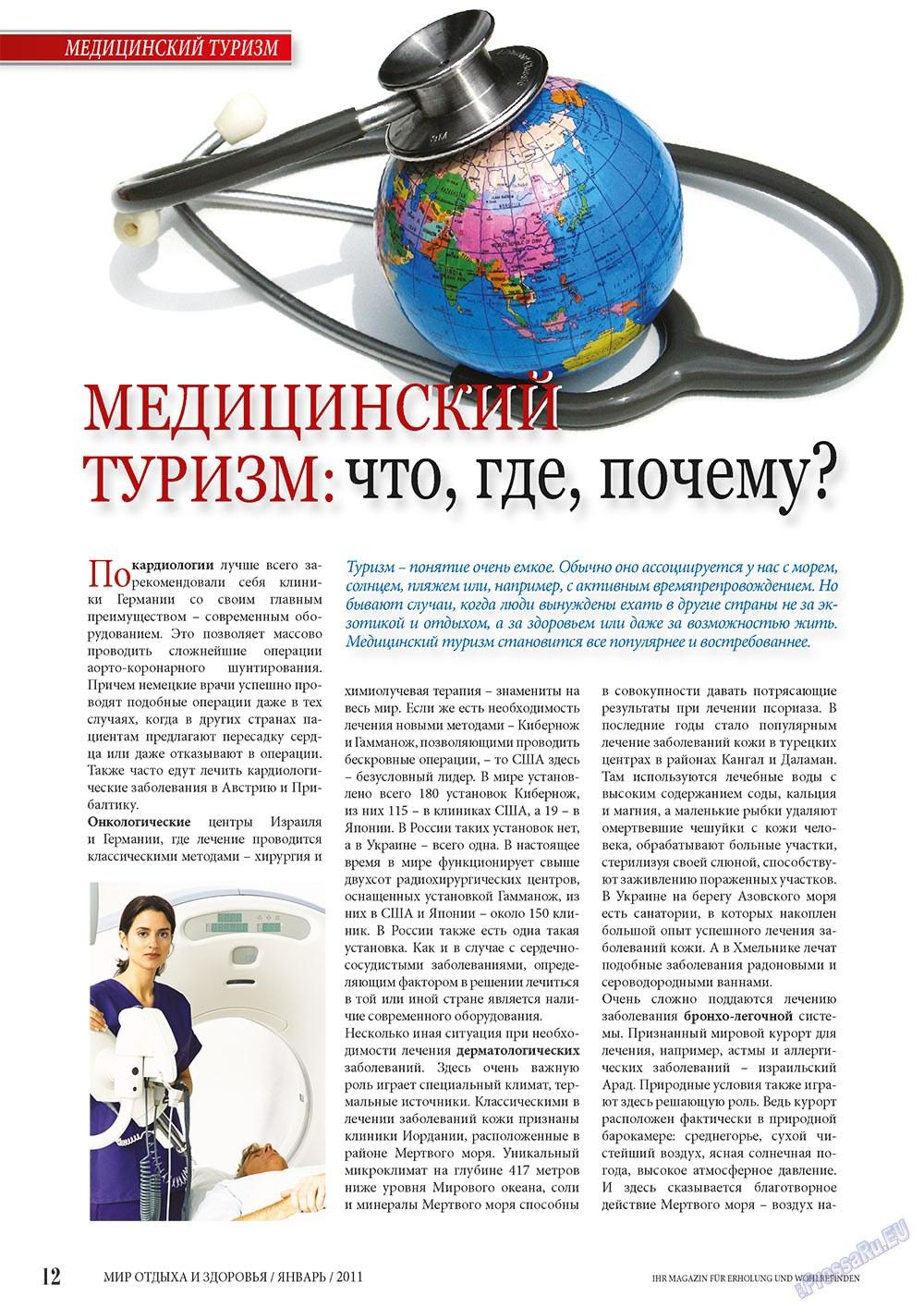 Мир отдыха и здоровья (журнал). 2011 год, номер 1, стр. 12