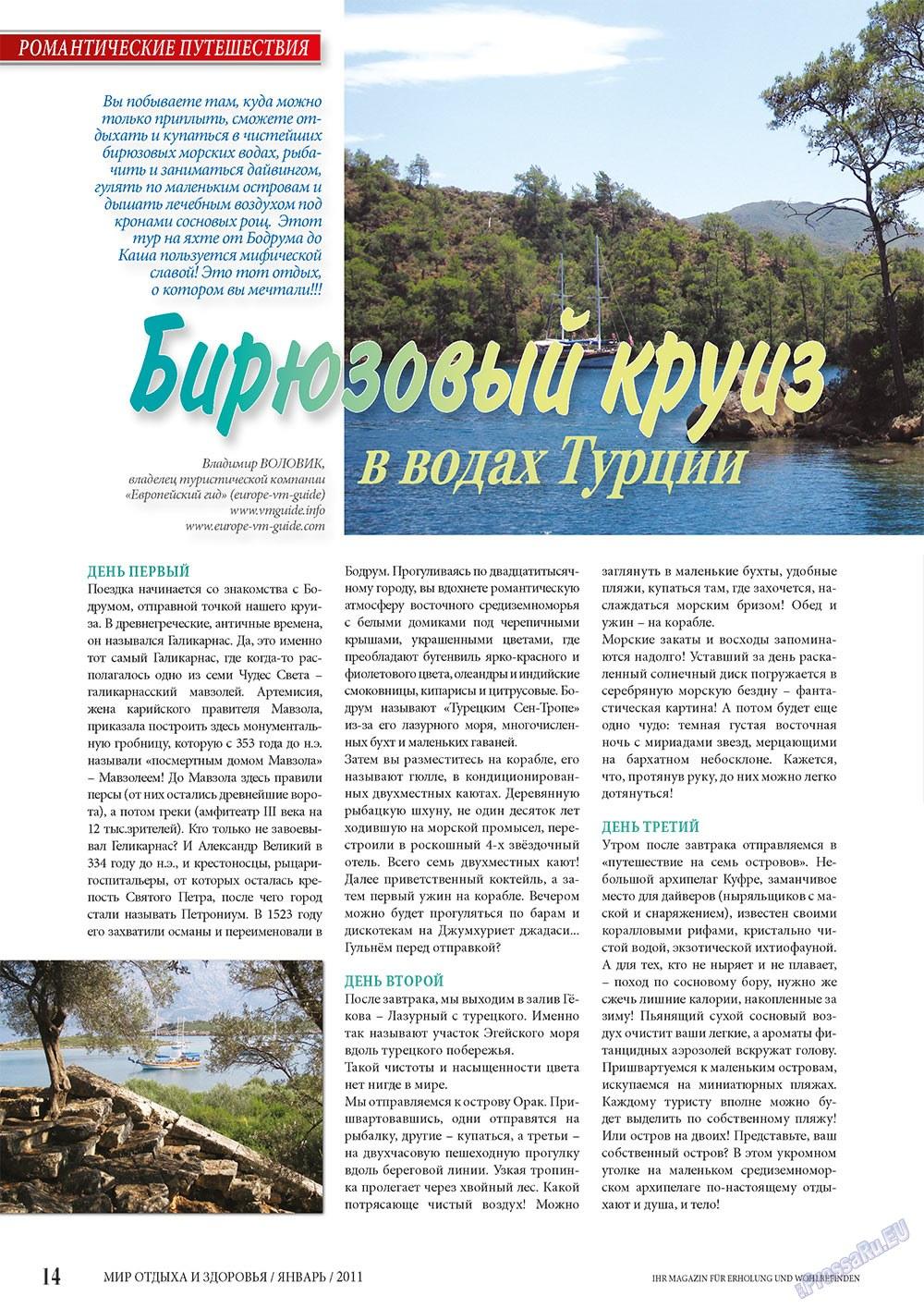 Мир отдыха и здоровья (журнал). 2011 год, номер 1, стр. 14