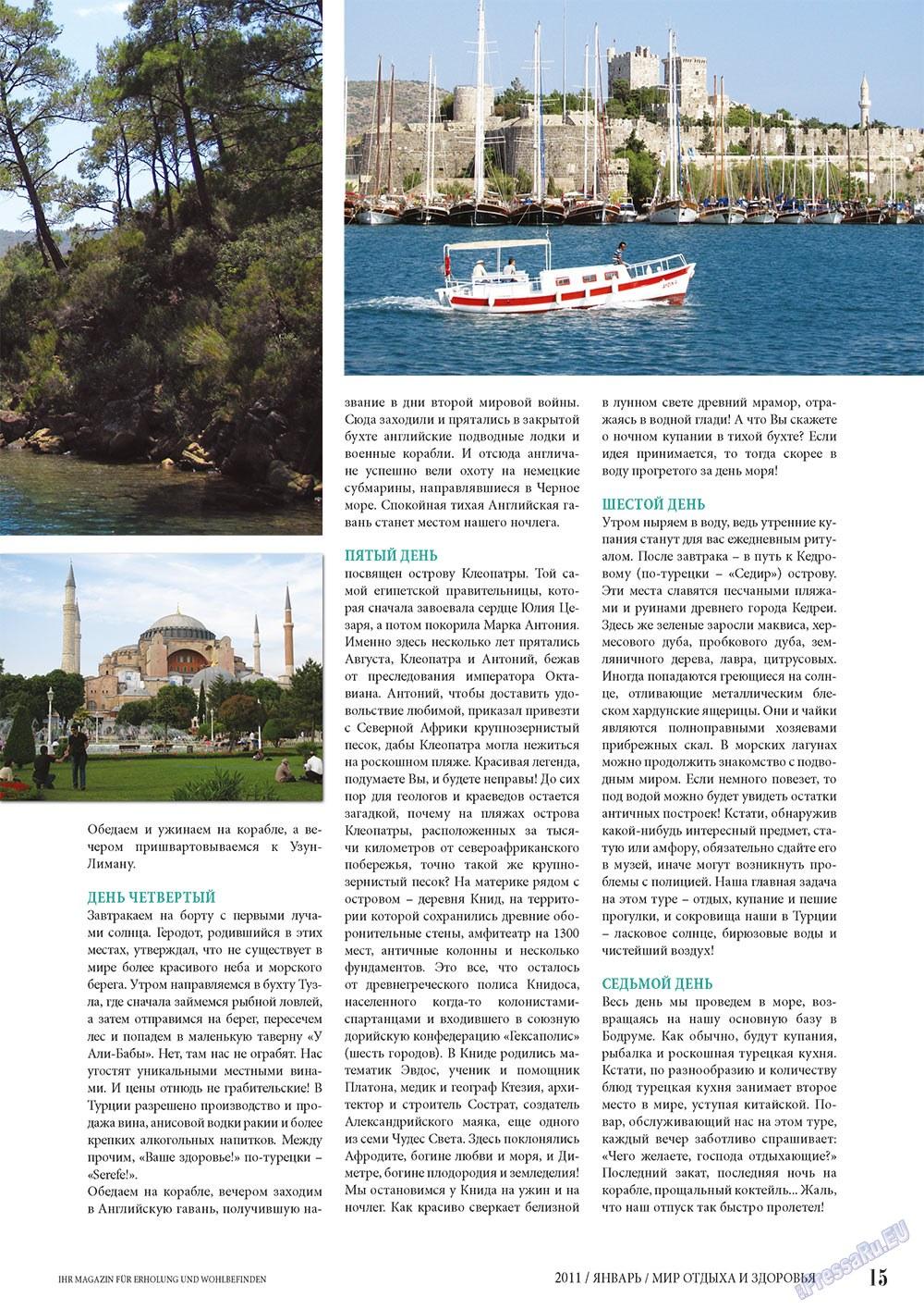 Мир отдыха и здоровья (журнал). 2011 год, номер 1, стр. 15