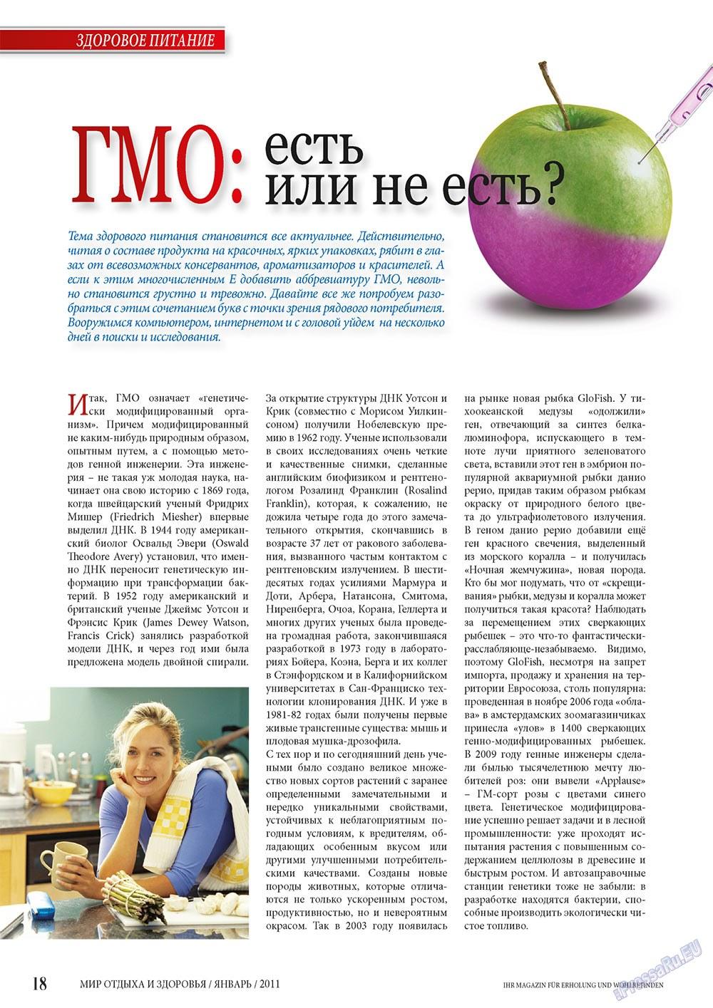 Мир отдыха и здоровья (журнал). 2011 год, номер 1, стр. 18