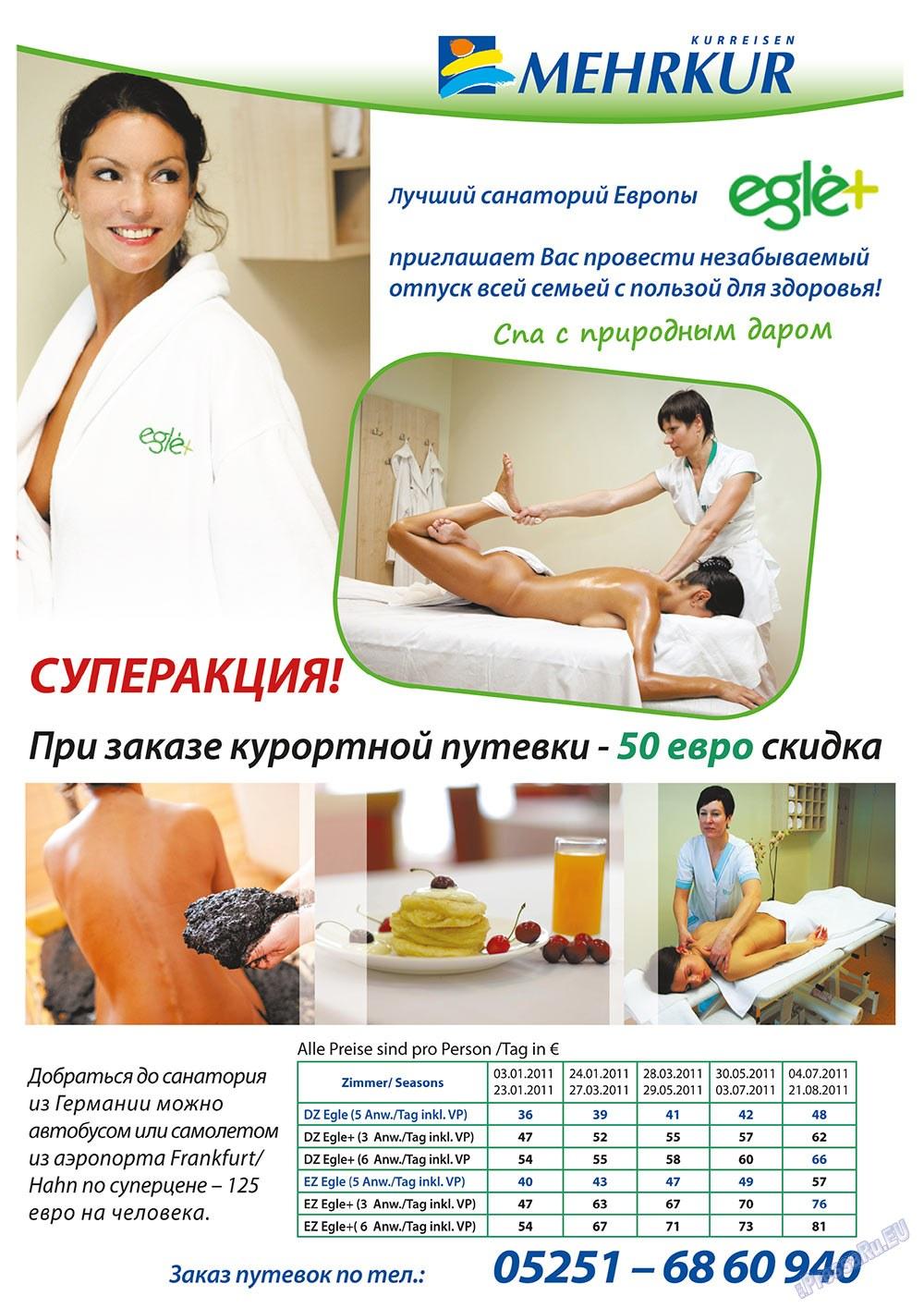 Мир отдыха и здоровья (журнал). 2011 год, номер 1, стр. 2
