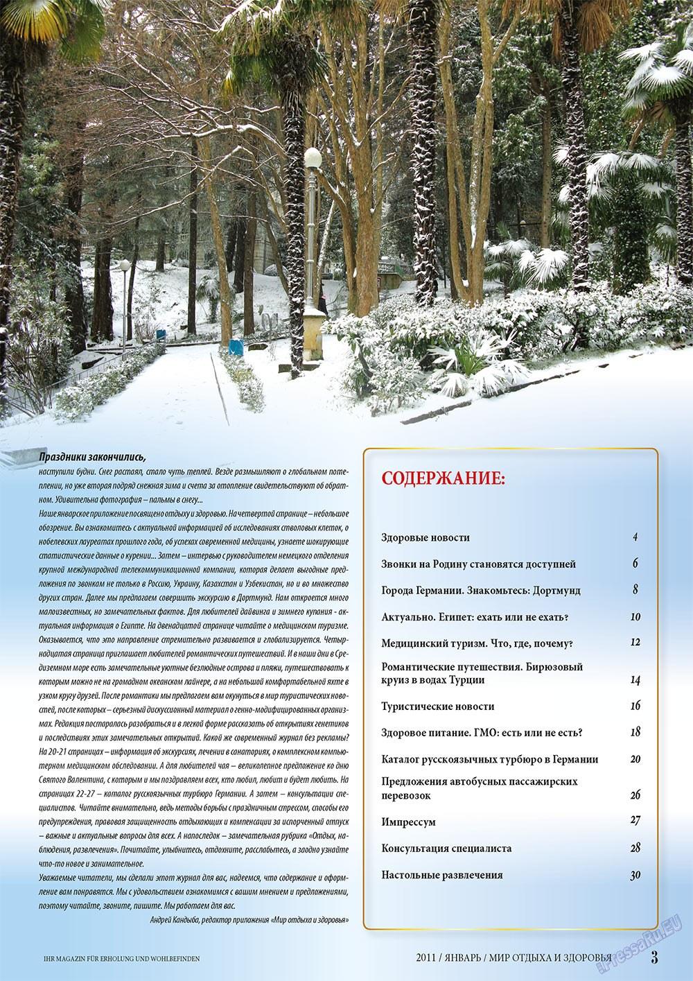 Мир отдыха и здоровья (журнал). 2011 год, номер 1, стр. 3
