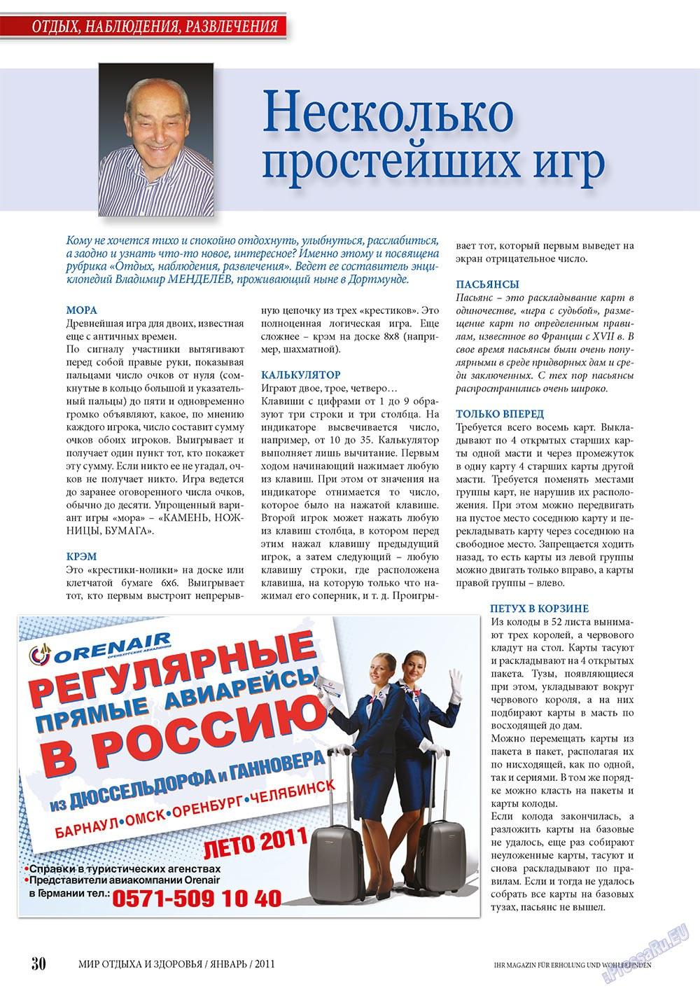 Мир отдыха и здоровья (журнал). 2011 год, номер 1, стр. 30