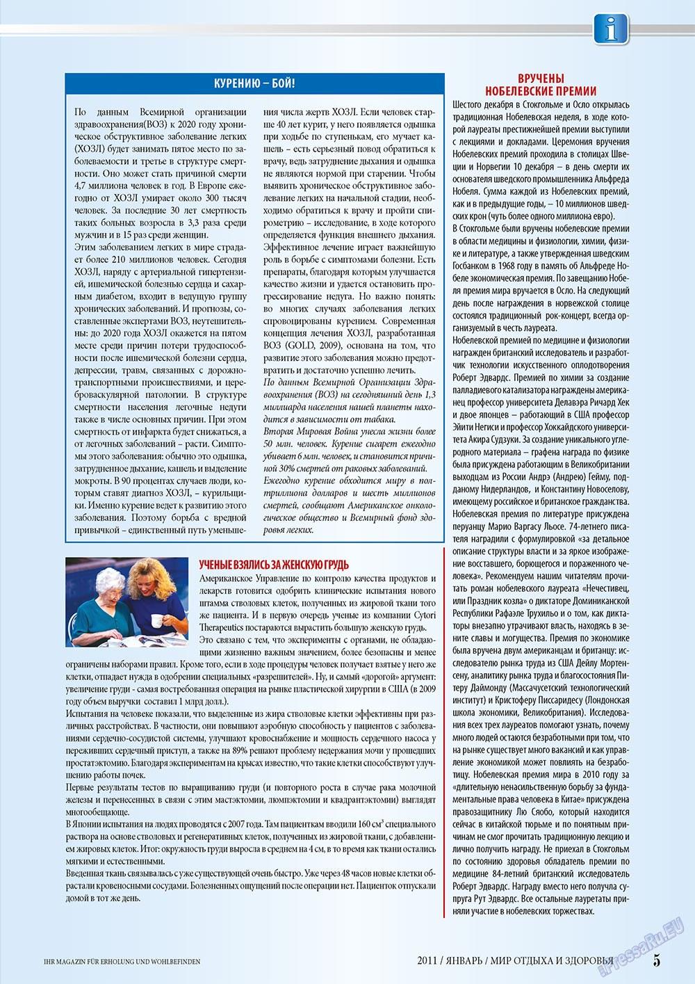 Мир отдыха и здоровья (журнал). 2011 год, номер 1, стр. 5