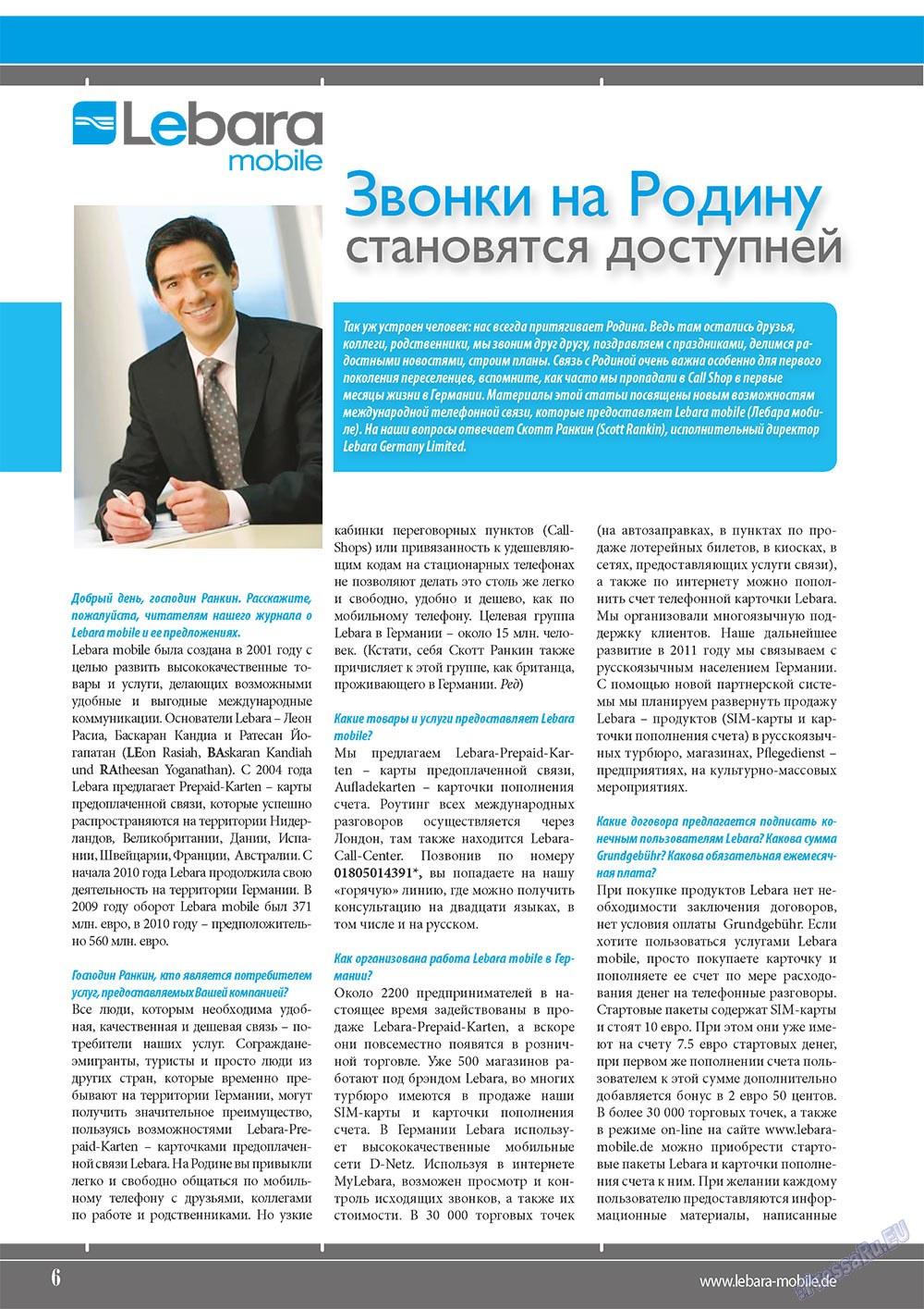 Мир отдыха и здоровья (журнал). 2011 год, номер 1, стр. 6