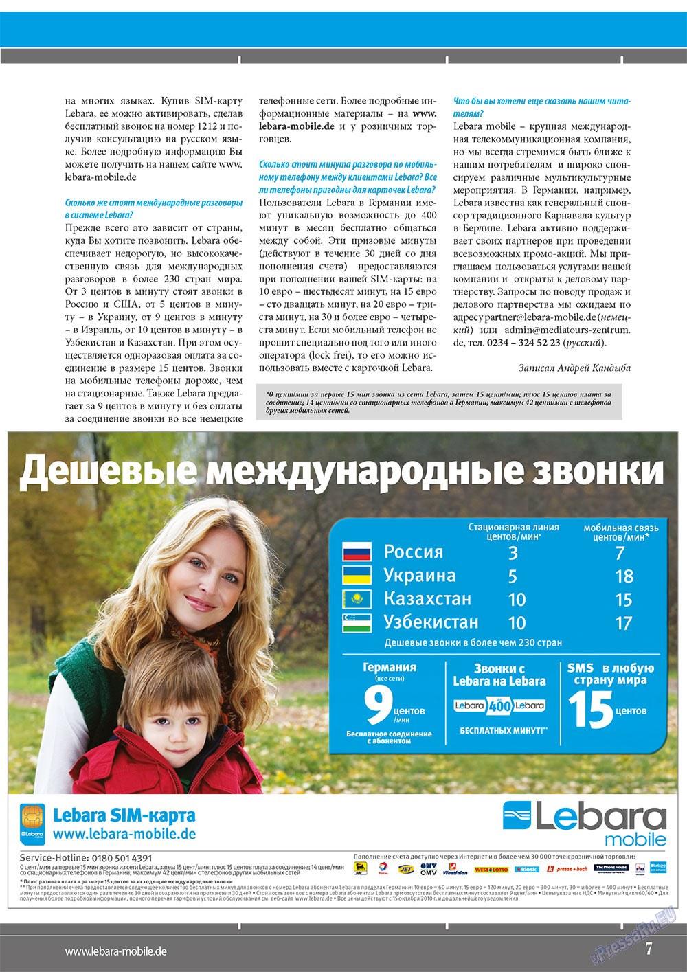 Мир отдыха и здоровья (журнал). 2011 год, номер 1, стр. 7