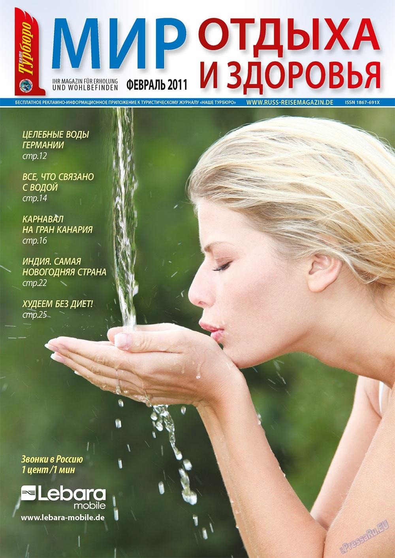 Мир отдыха и здоровья (журнал). 2011 год, номер 2, стр. 1