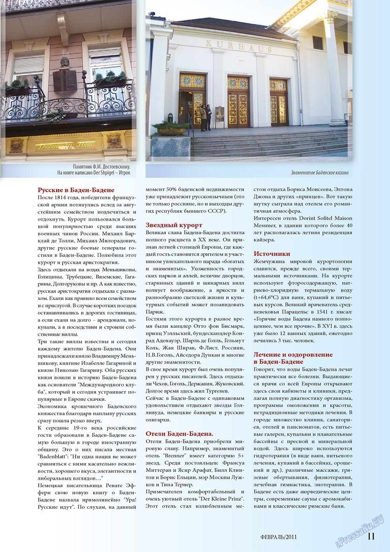 Мир отдыха и здоровья (журнал). 2011 год, номер 2, стр. 11