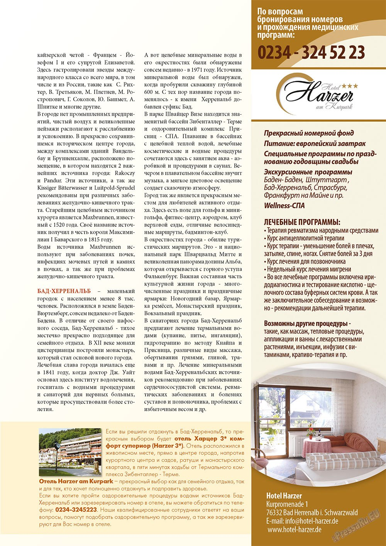Мир отдыха и здоровья (журнал). 2011 год, номер 2, стр. 13