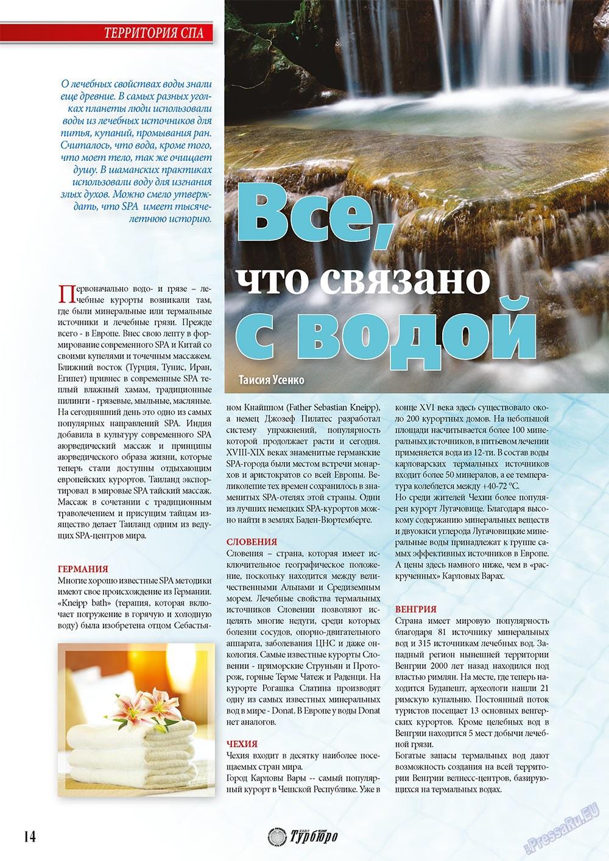 Мир отдыха и здоровья (журнал). 2011 год, номер 2, стр. 14