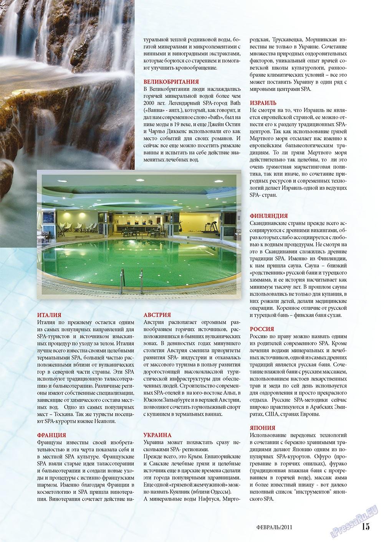 Мир отдыха и здоровья (журнал). 2011 год, номер 2, стр. 15
