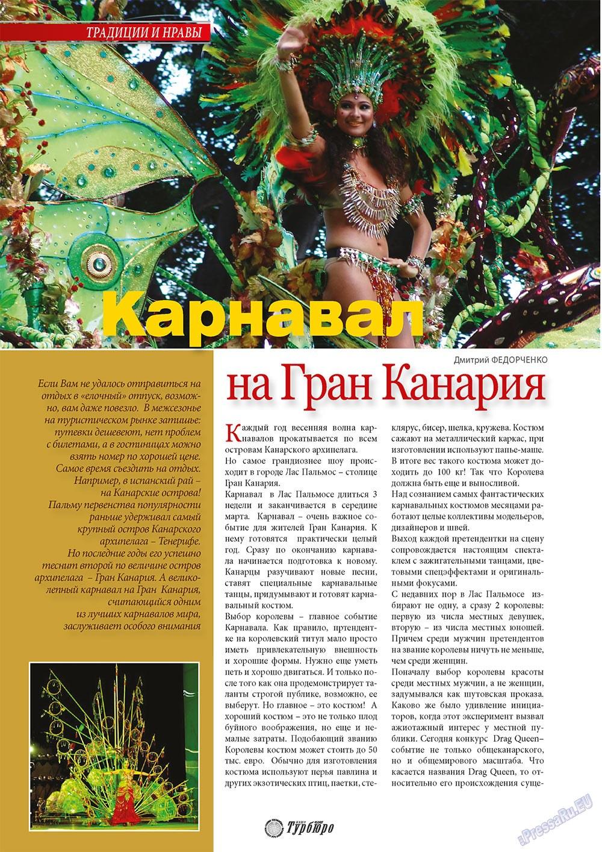 Мир отдыха и здоровья (журнал). 2011 год, номер 2, стр. 16