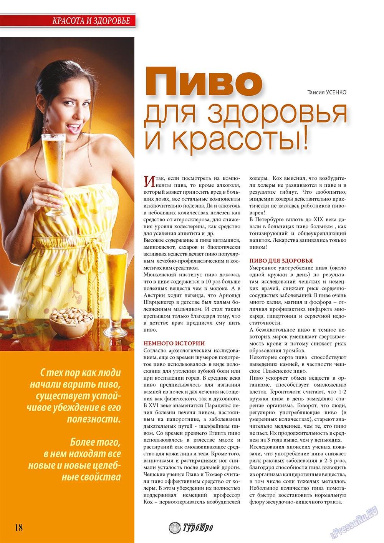 Мир отдыха и здоровья (журнал). 2011 год, номер 2, стр. 18