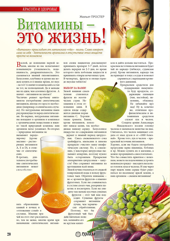 Мир отдыха и здоровья (журнал). 2011 год, номер 2, стр. 20