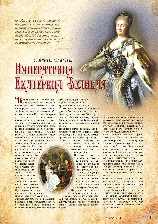 Мир отдыха и здоровья (журнал). 2011 год, номер 2, стр. 21