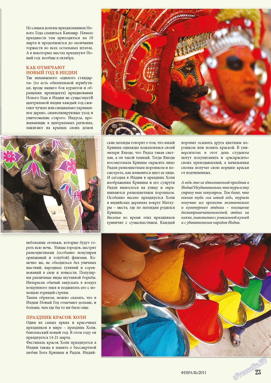 Мир отдыха и здоровья (журнал). 2011 год, номер 2, стр. 23