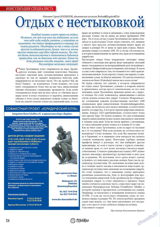 Мир отдыха и здоровья (журнал). 2011 год, номер 2, стр. 24