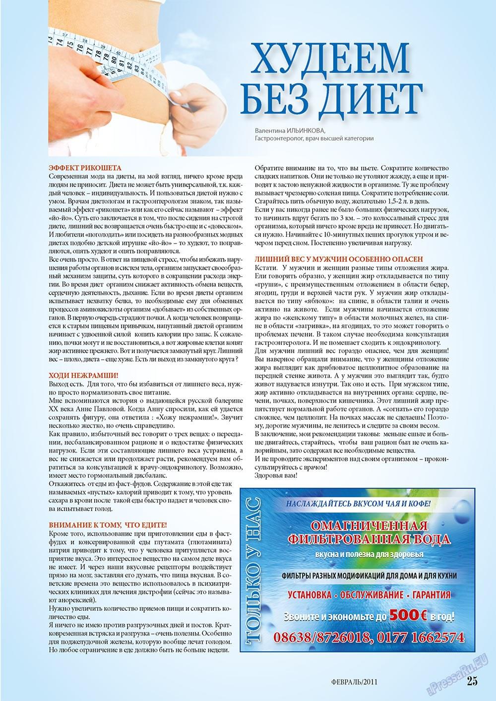 Мир отдыха и здоровья (журнал). 2011 год, номер 2, стр. 25