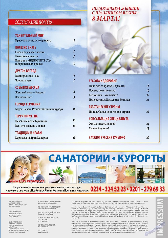 Мир отдыха и здоровья (журнал). 2011 год, номер 2, стр. 3