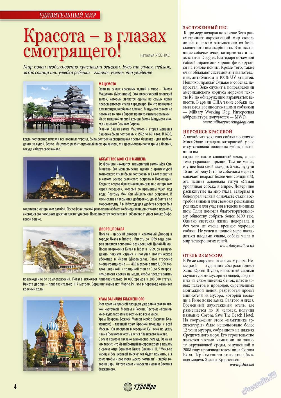 Мир отдыха и здоровья (журнал). 2011 год, номер 2, стр. 4