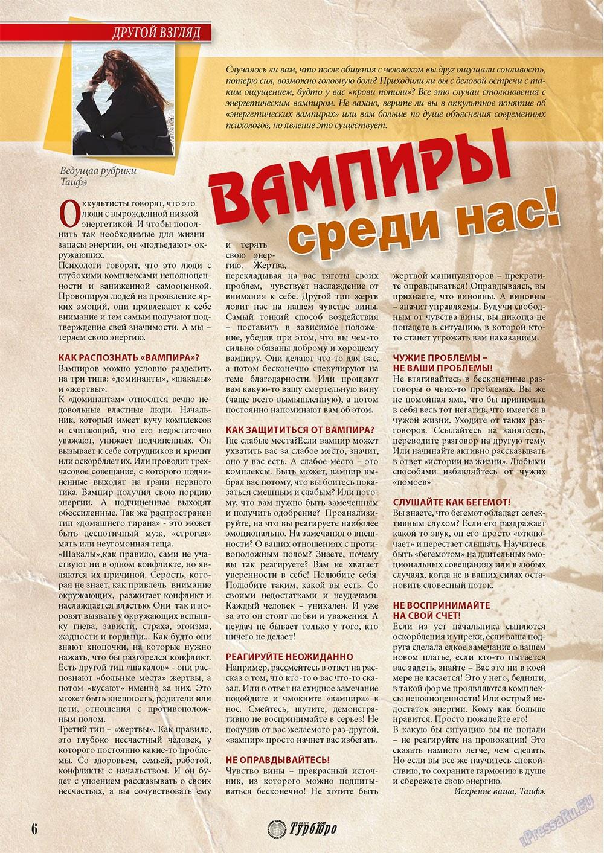 Мир отдыха и здоровья (журнал). 2011 год, номер 2, стр. 6