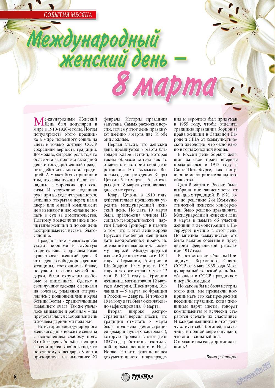 Мир отдыха и здоровья (журнал). 2011 год, номер 2, стр. 8