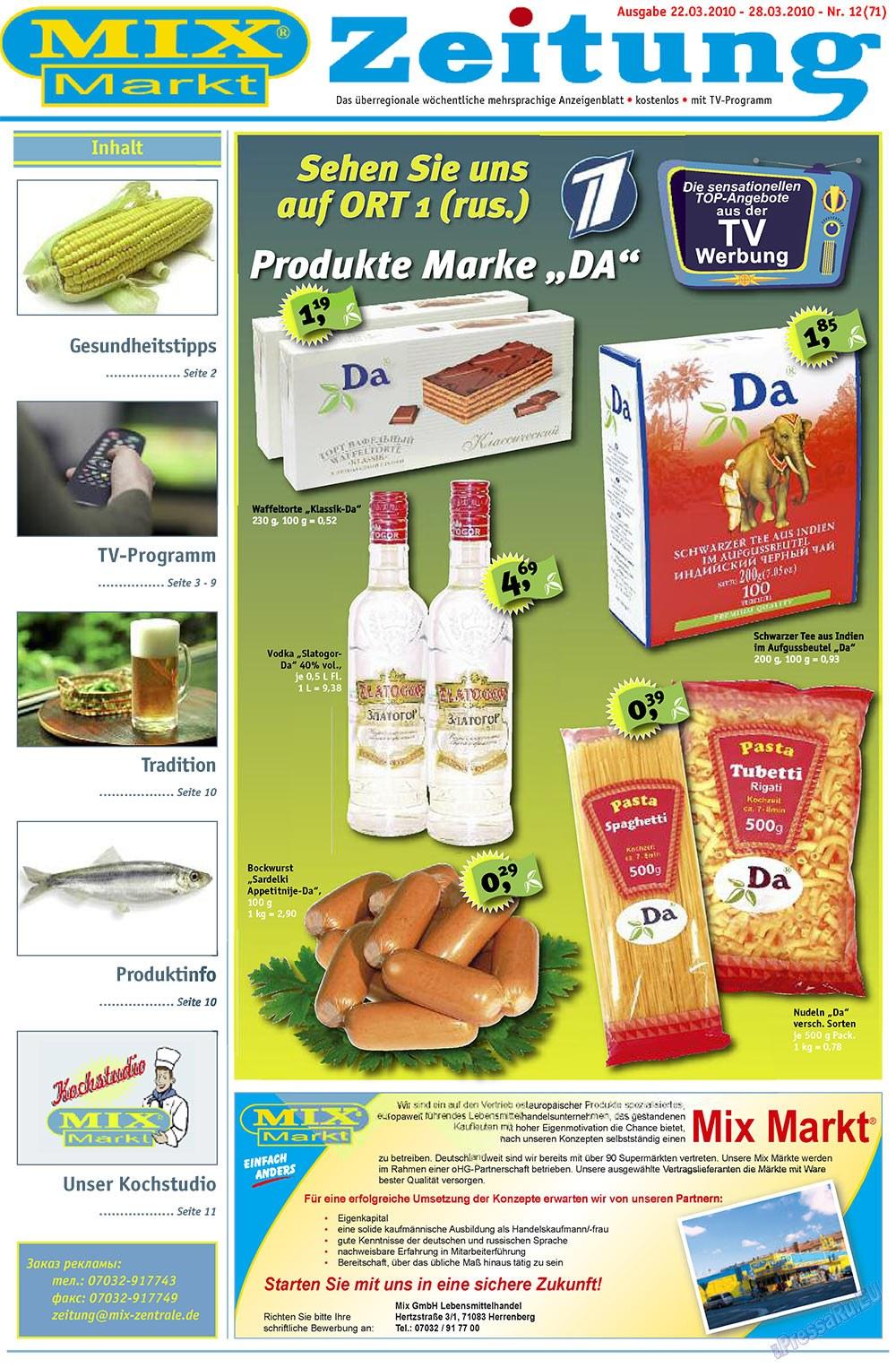 MIX-Markt Zeitung (газета). 2010 год, номер 12, стр. 1