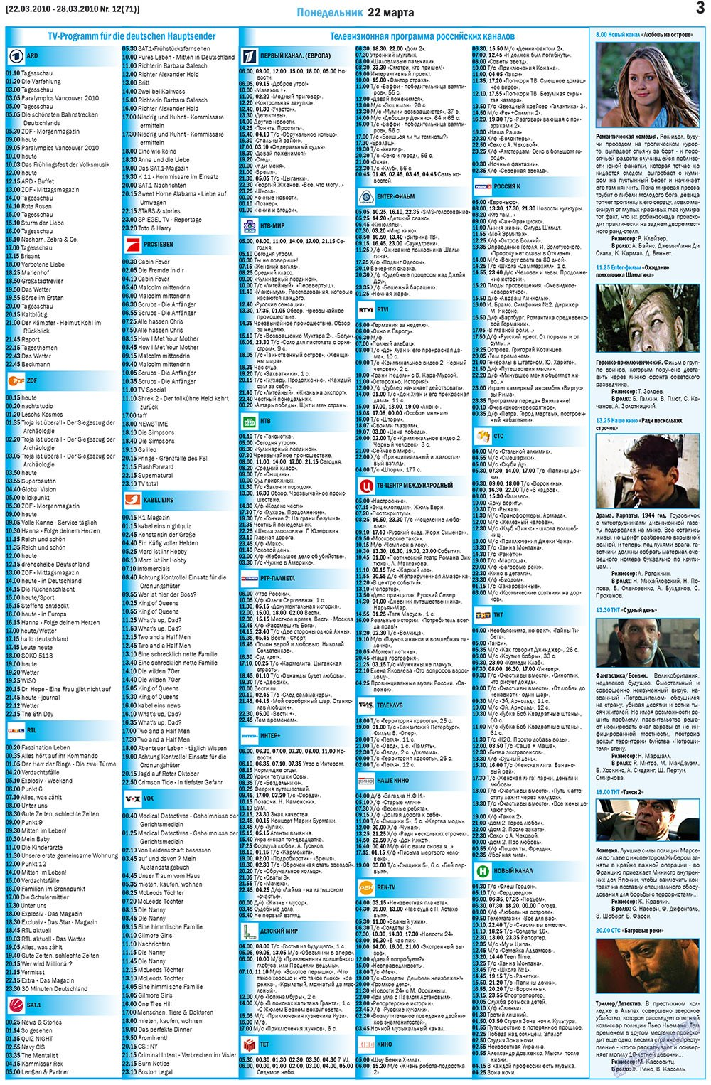 MIX-Markt Zeitung (газета). 2010 год, номер 12, стр. 3