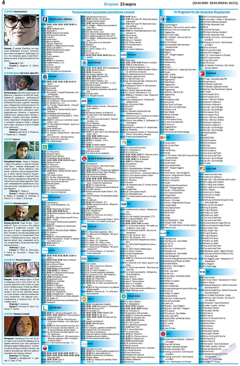 MIX-Markt Zeitung (газета). 2010 год, номер 12, стр. 4
